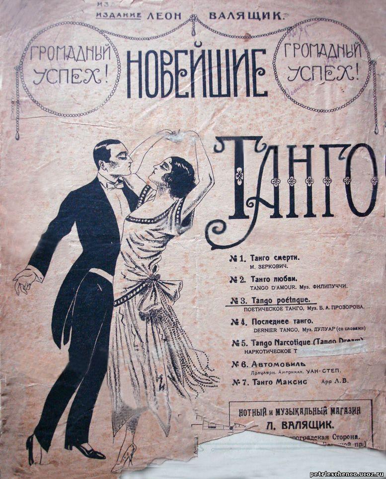 русское танго - фото 6